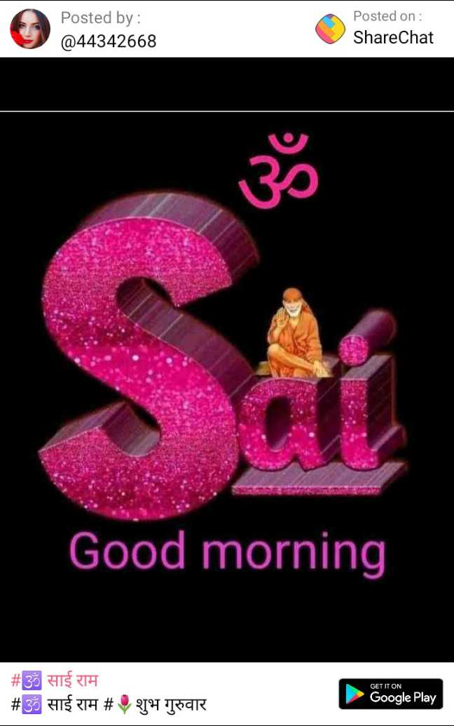 good morning#सुप्रभात - Posted by : @ 44342668 Posted on : ShareChat Good morning # 37 IS TH # 33 HTS TH # 94 [ ar GET IT ON Google Play - ShareChat