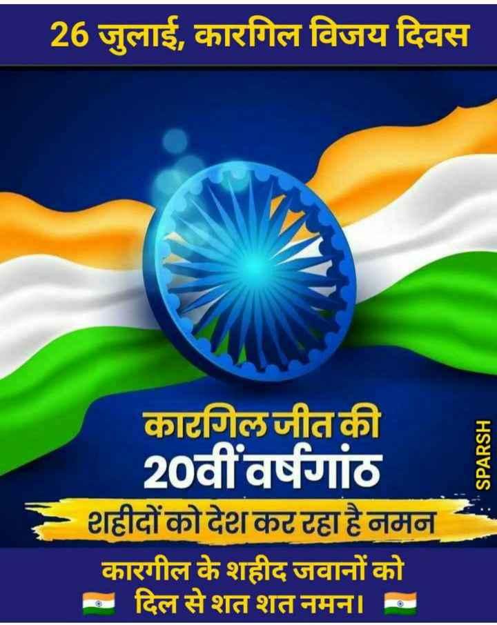 good morning.... - 26 जुलाई , कारगिल विजय दिवस SPARSH कारगिलजीत की 20वीं वर्षगांठ शहीदों को देश कर रहा है नमन कारगील के शहीद जवानों को 1 शत नमन । - ShareChat