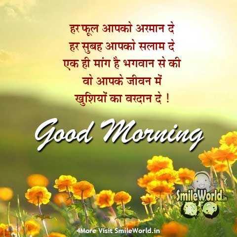 🙏🙏good 🙏🙏morning 🙏🙏 - हर फूल आपको अरमान दे हर सुबह आपको सलाम दे एक ही मांग है भगवान से की वो आपके जीवन में खुशियों का वरदान दे ! Good Morning GST Smile World T 4More Visit SmileWorld . in - ShareChat