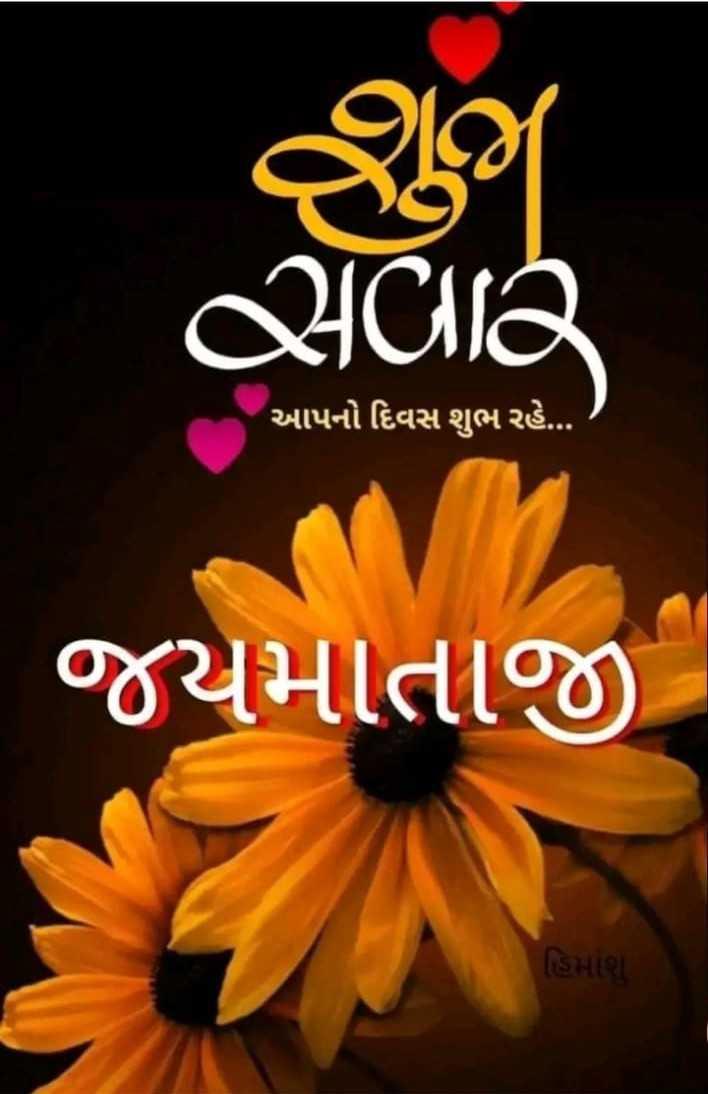 🐻🌷good morning🌹 - 2013 આપનો દિવસ શુભ રહે . . . ' જયમાતાજી હિમાંશ . - ShareChat