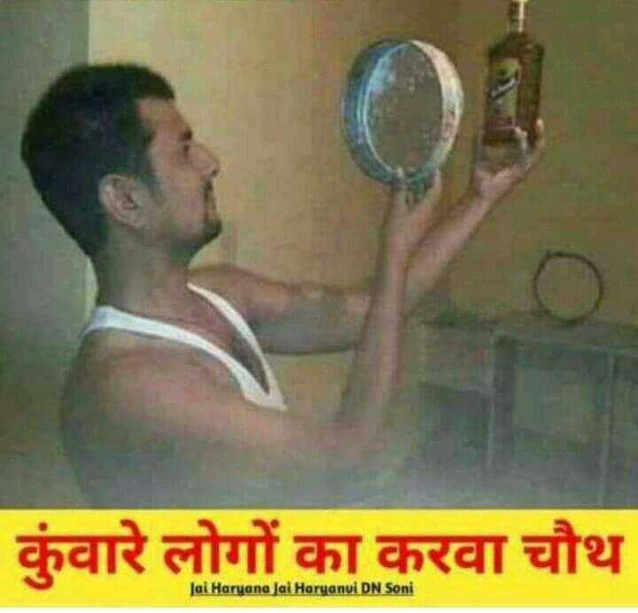 good morning - कुंवारे लोगों का करवा चौथ Jai Haryang Jai Haryanvi DN Soni - ShareChat