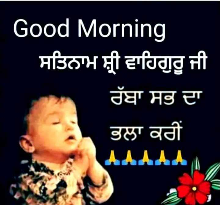 good morning 🙏🙏 - Good Morning ਸਤਿਨਾਮ ਸ੍ਰੀ ਵਾਹਿਗੁਰੂ ਜੀ ਰੱਬਾ ਸਭ ਦਾ ਭਲਾ ਕਰੀਂ - ShareChat