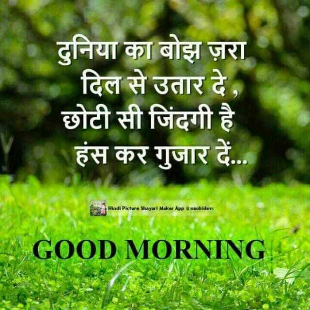 🍫good morning🍫 - दुनिया का बोझ ज़रा दिल से उतार दे छोटी सी जिंदगी है । हंस कर गुजार दें . . . Hindi Picture Shayari Maker App @ mobiders GOOD MORNING , - ShareChat