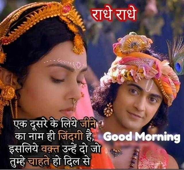 🙏good morning 🙏# - राधे राधे एक दूसरे के लिये जीने । का नाम ही जिंदगी है , Good Morning इसलिये वक़्त उन्हें दो जो तुम्हे चाहते हो दिल से - ShareChat