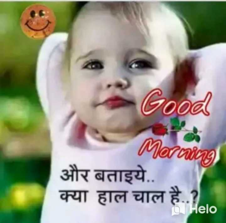 good morning - Good Morning ) और बताइये . . क्या हाल चाल है . . ? - ShareChat
