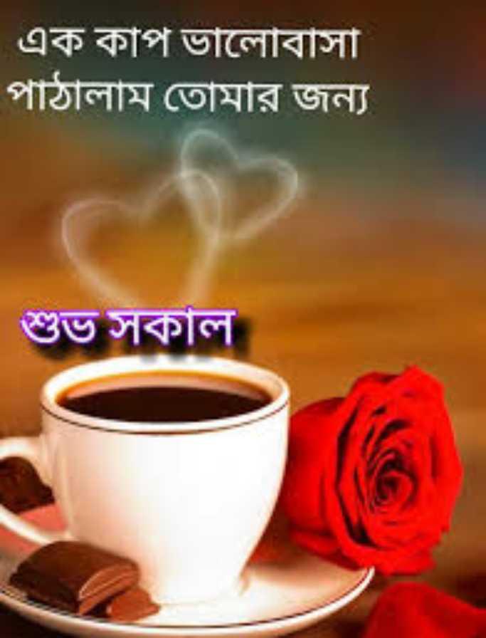 good morning - | এক কাপ ভালােবাসা । পাঠালাম তােমার জন্য শুভ সকাল - ShareChat