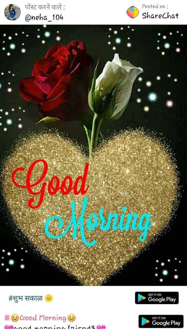 🌹🌷good morning🌷🌹 - पोस्ट करने वाले : @ neha _ 104 Posted on : ShareChat Good GET IT ON # शुभ सकाळ - Google Play # Good Morning cond moonineGiendlam GET IT ON Google Play - ShareChat