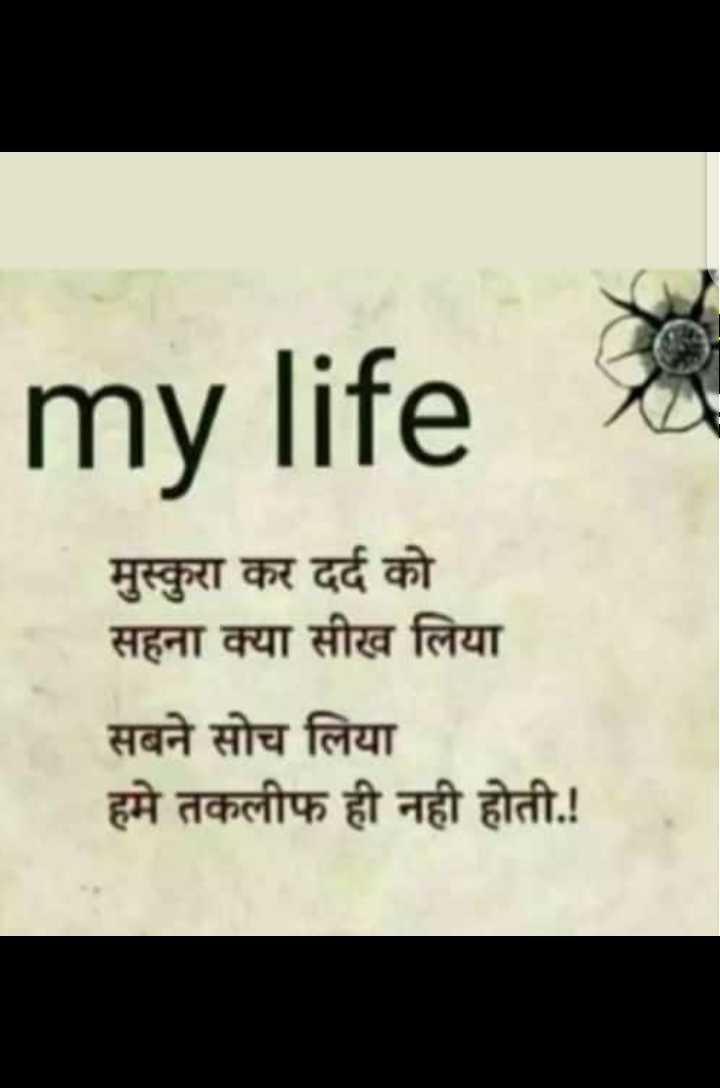 🌷🌻🌷🌻good morning - my life मुस्कुरा कर दर्द को सहना क्या सीख लिया सबने सोच लिया हमे तकलीफ ही नही होती . ! - ShareChat