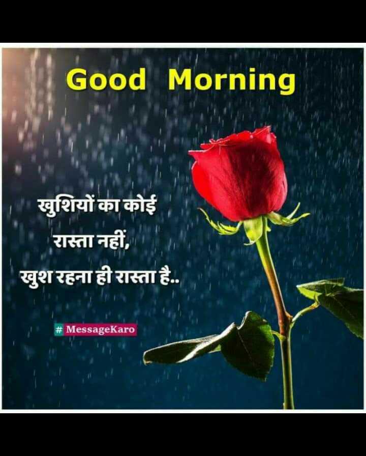 goodmorning - Good Morning खुशियों का कोई रास्ता नहीं , खुश रहना ही रास्ता है . . # MessageKaro - ShareChat