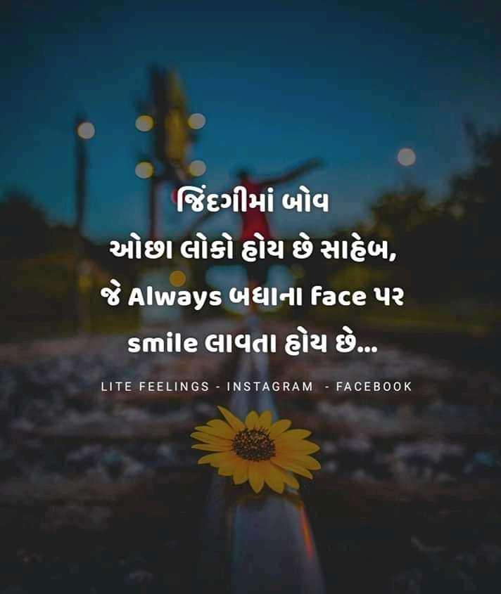 🍁🍃🌺good morning🌺🍃🍁 - જિંદગીમાં બોવ ઓછા લોકો હોય છે સાહેબ , જે Always બધાના face પર smile લાવતા હોય છે ... LITE FEELINGS - INSTAGRAM - FACEBOOK - ShareChat