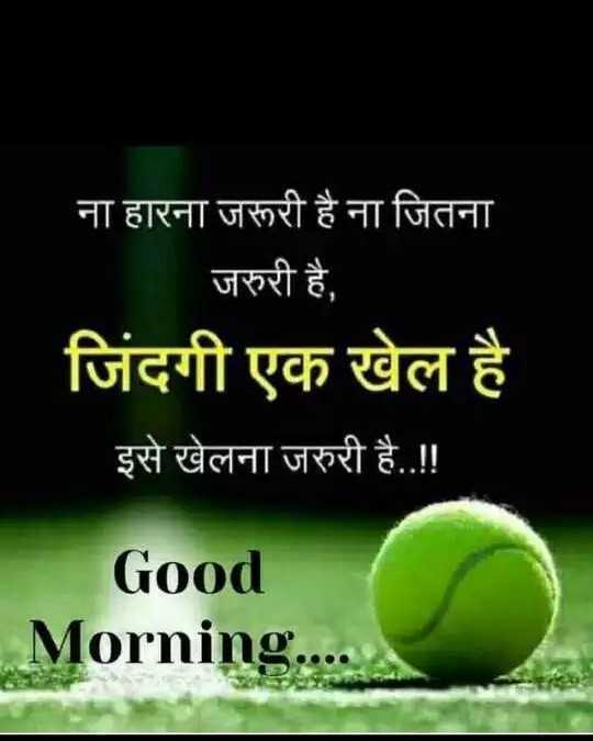 😊💐good morning 😊💝 - ना हारना जरूरी है ना जितना जरुरी है , जिंदगी एक खेल है इसे खेलना जरुरी है . . ! ! Good Morning . . . - ShareChat