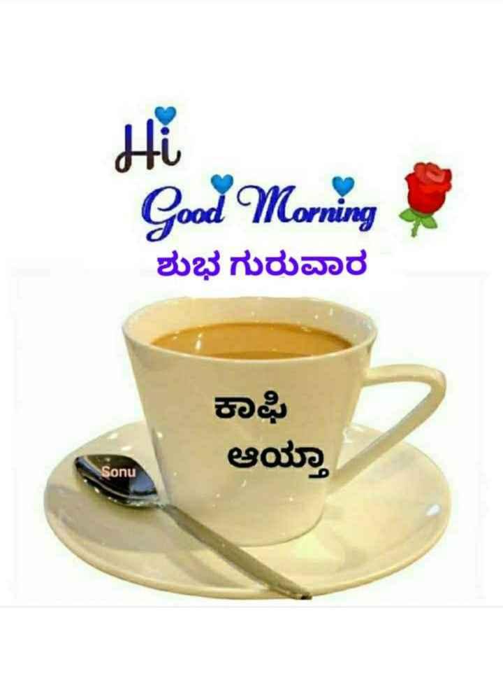 💓 good morning 💓 - Good Morning ಶುಭ ಗುರುವಾರ ಕಾಫಿ ಆಯ್ತಾ Sonu - ShareChat
