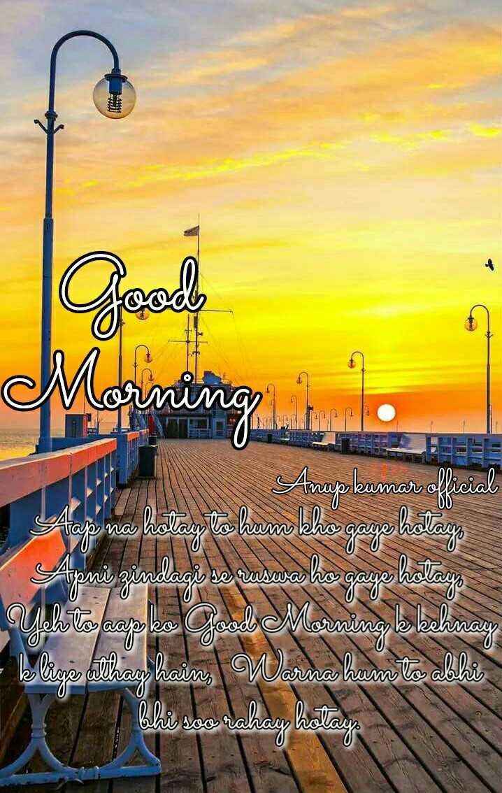 good morning - How w Cornina Anupkumar official သင်းပ அது கடல்மணமாலை போட்டி , ylitobap bo al ManagLlahusay lig hay hain , Warnehum to abhi A bhi soorahay hotay - ShareChat