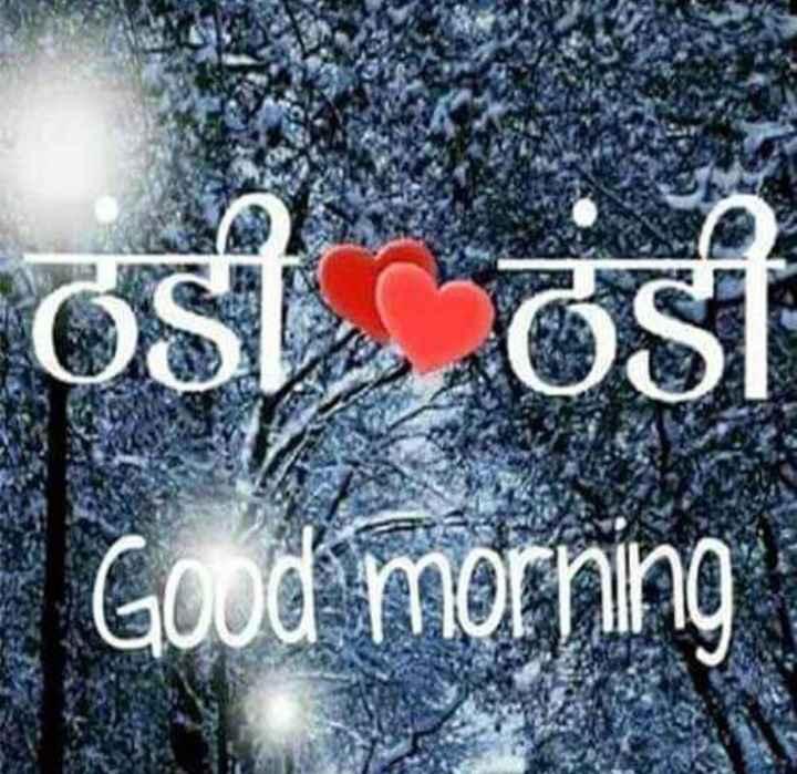 good morning - ठडी ठंडी Good morning - ShareChat