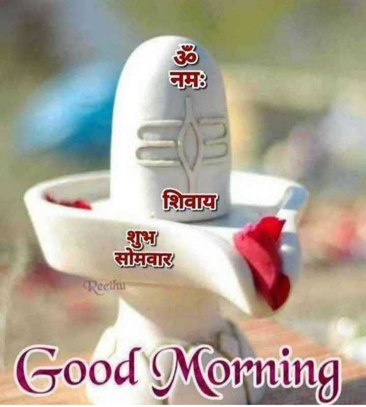 good morning # - नमः शिवाय सोमवार Reethu Good Morning - ShareChat