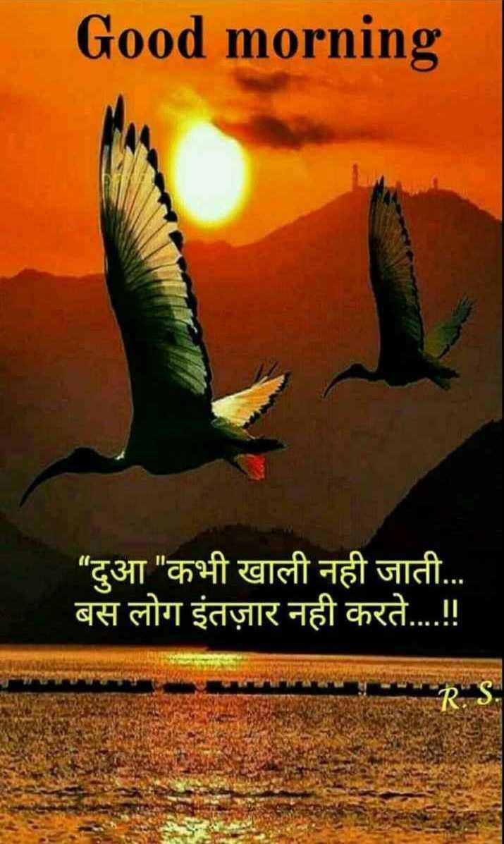 good morning # - Good morning दुआ कभी खाली नही जाती . . . बस लोग इंतज़ार नही करते . . . . ! ! RS . - ShareChat