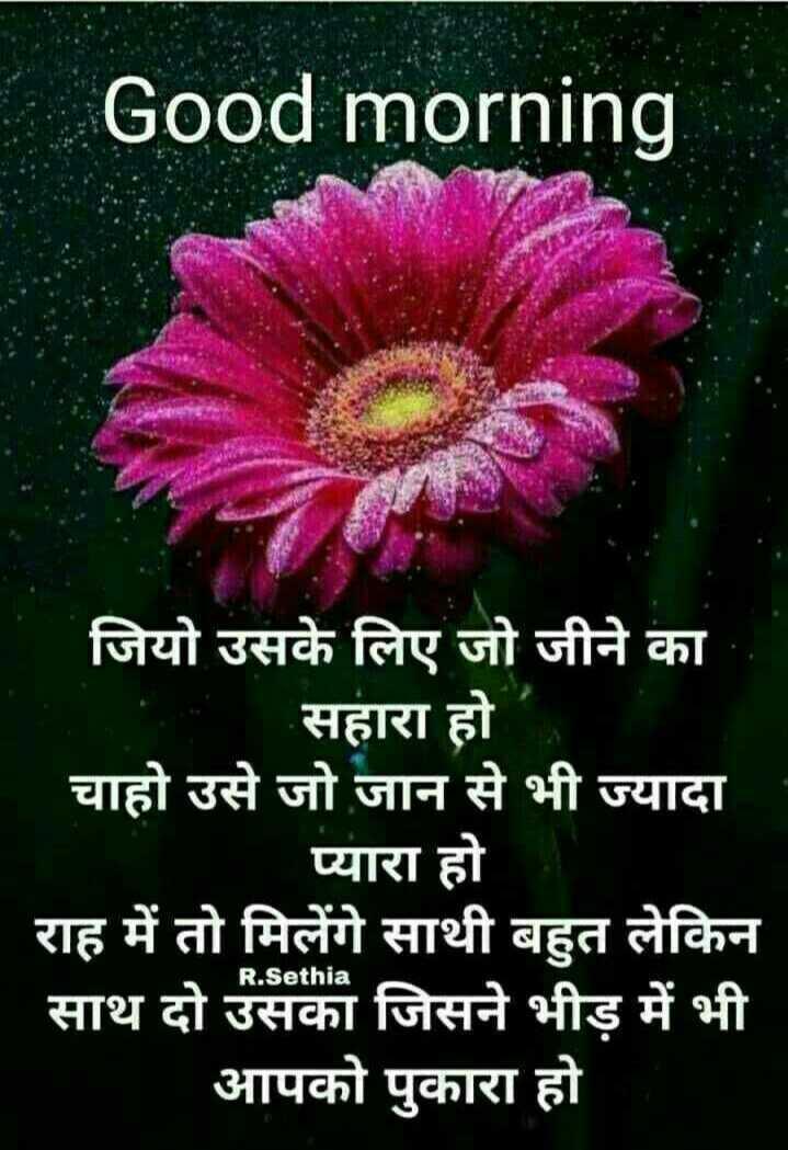 good morning # - Good morning जियो उसके लिए जो जीने का सहारा हो चाहो उसे जो जान से भी ज्यादा _ _ _ _ प्यारा हो राह में तो मिलेंगे साथी बहुत लेकिन साथ दो उसका जिसने भीड़ में भी आपको पुकारा हो R . Sethia - ShareChat