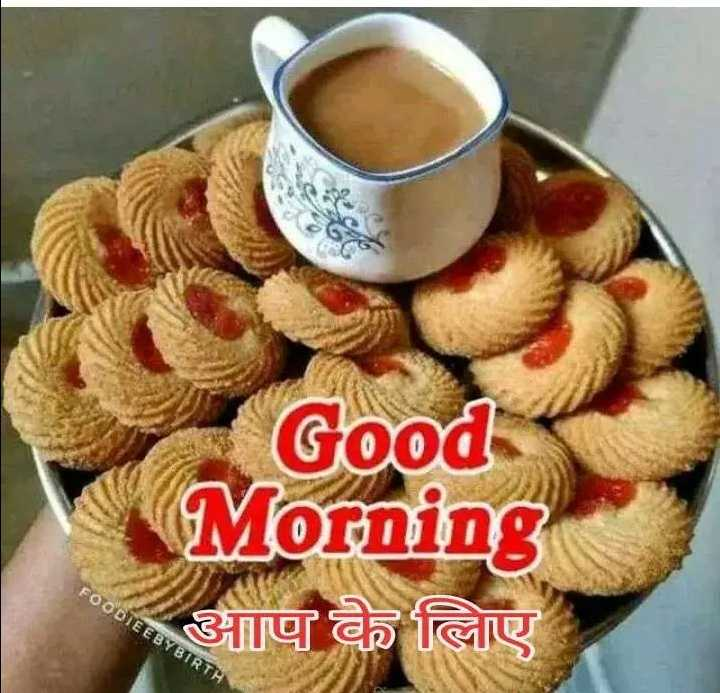 good morning💐 - Good Morning आप के लिए FOODIEE BYBIRTH - ShareChat