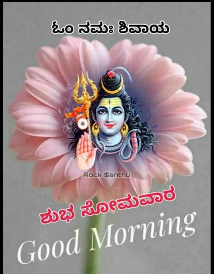 good morning 🙏🙏 - ಓಂ ನಮಃ ಶಿವಾಯ Rock $ anthu ಶುಭ ಸೋಮವಾರ Good Morning - ShareChat