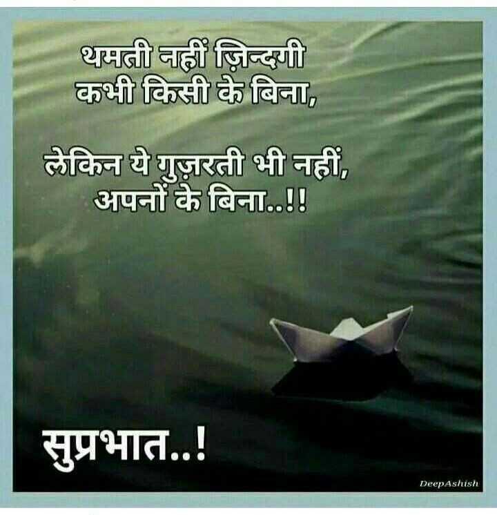 😄good morning 😄 - थमती नाही जिन्दगी कभी किसी के बिना , लेकिन ये गुज़रती भी नहीं , अपनों के बिना . . ! ! सुप्रभात . . ! DeepAshish - ShareChat