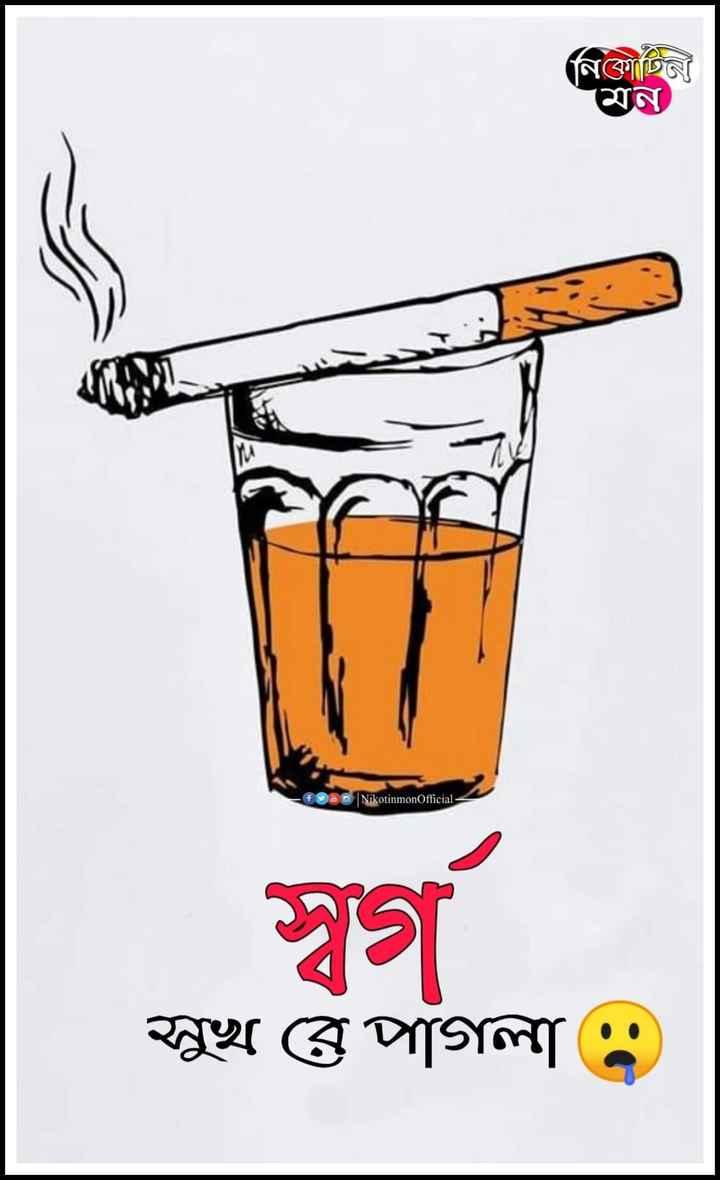 good morning - নিকোটিন । ( যম ( f e ত | NikotinmonOfficial মুখ রে পাগলা - ShareChat