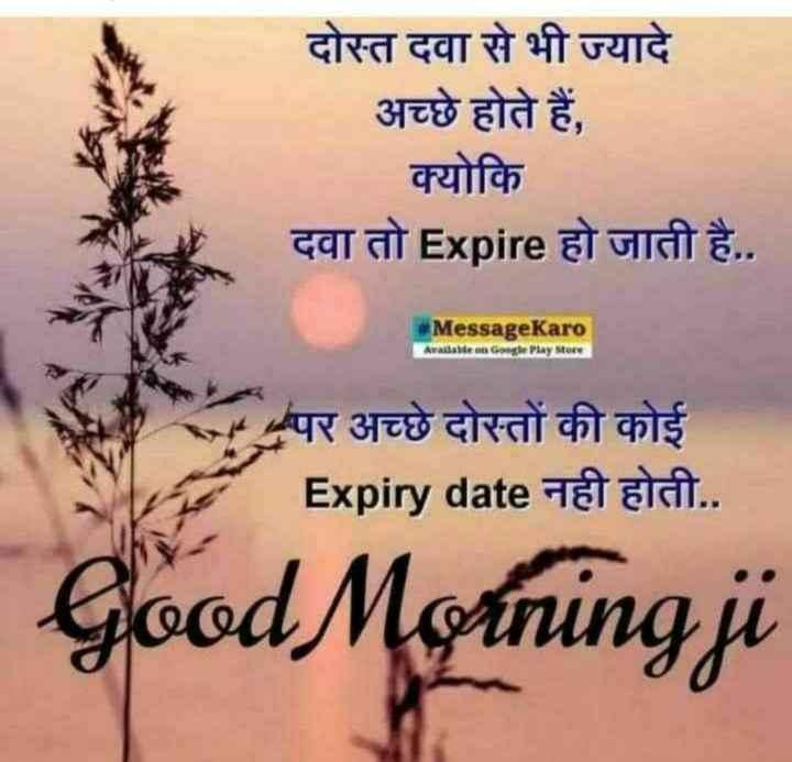good morning 🌞🌞🌄 - दोस्त दवा से भी ज्यादे अच्छे होते हैं , क्योकि दवा तो Expire हो जाती है . . MessageKaro Avatalie on Google Play Store पर अच्छे दोस्तों की कोई Expiry date नही होती . . Good Morning ji - ShareChat