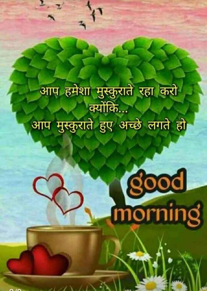 good  morning - आप हमेशा मुस्कुराते रहा करो । क्योंकि . . . आप मुस्कुराते हुए अच्छे लगते हो ♡ good V morning - ShareChat