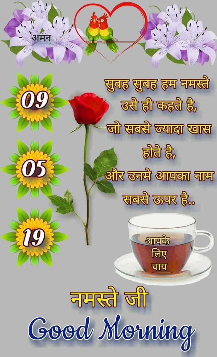 🌹🌹good morning 🌹🌹 - अमन 109 ) सुबह सुबह हृमा नमस्ते उसे ही कहते है । जो सबसे ज्यादा खास होते है । और उनमे आपका नाम सबसे ऊपर है . . 05 | आपके लिए चाय नमस्तै जी Good Morning - ShareChat