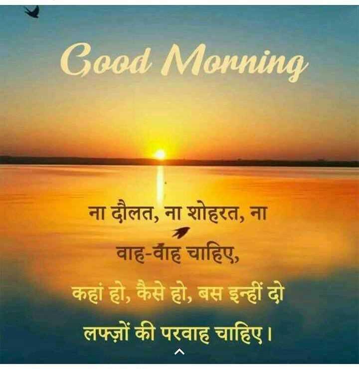 😄good morning 😄 - Good Monning ना दौलत , ना शोहरत , ना वाह - वाह चाहिए , कहां हो , कैसे हो , बस इन्हीं दो लफ्ज़ों की परवाह चाहिए । A - ShareChat