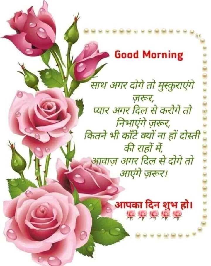 #good morning - Good Morning साथ अगर दोगे तो मुस्कुराएंगे ज़रूर , प्यार अगर दिल से करोगे तो निभाएंगे ज़रूर , कितने भी काँटे क्यों ना हों दोस्ती : की राहों में , आवाज़ अगर दिल से दोगे तो आएंगे ज़रूर । आपका दिन शुभ हो । - ShareChat