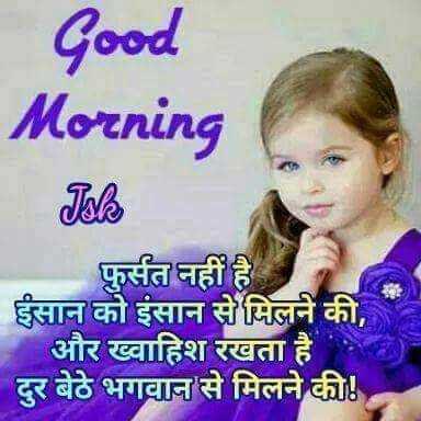 🐻🌷good morning🌹 - Good Morning Tala फुर्सत नहीं है इंसान को इंसान से मिलने की , । और ख्वाहिश रखता है ।   दुर बेठे भगवान से मिलने की ! - ShareChat