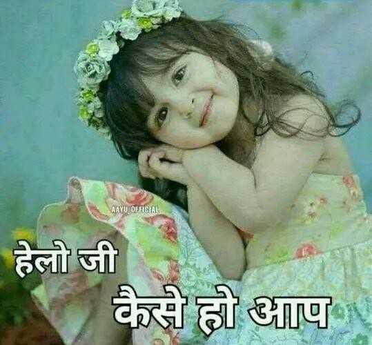 #good morning - AAYU DEFICIAL हेलो जी । कैसे हो आप - ShareChat