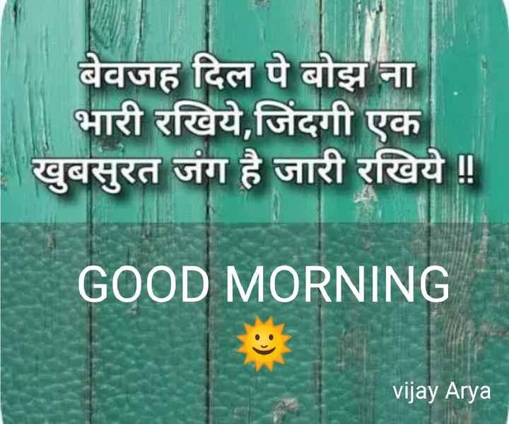 good morning # - बेवजह दिल पे बोझ ना भारी रखिये , जिंदगी एक खुबसुरत जंग है जारी रखिये ! ! GOOD MORNING vijay Arya - ShareChat
