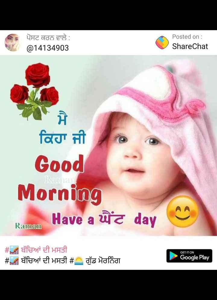 💟good morning 💟 - ਪੋਸਟ ਕਰਨ ਵਾਲੇ : @ 14134903 Posted on : ShareChat ਕਿਹਾ ਜੀ Good Morning ( Have a ਪੇਂਟ day Rama Raman # ਬੱਚਿਆਂ ਦੀ ਮਸਤੀ # ਬੱਚਿਆਂ ਦੀ ਮਸਤੀ # ਗੁੱਡ ਮੋਰਨਿੰਗ GET IT ON Google Play - ShareChat