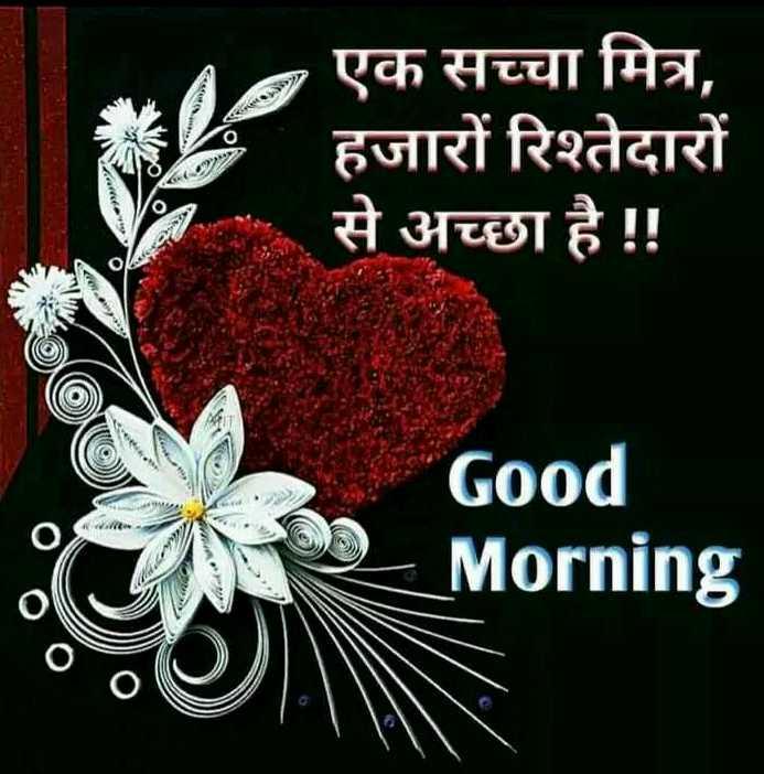 💐🌻good morning🌻💐 - एक सच्चा मित्र , हजारों रिश्तेदारों से अच्छा है ! ! Good _ Morning - ShareChat