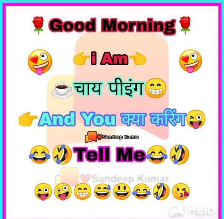 😊💐good morning 😊💝 - Good Morning G Am चाय पीइंग CAnd You क्या करिंग । SO Tell Mes ) Sandeep Kumar Sandeep Kumar - ShareChat