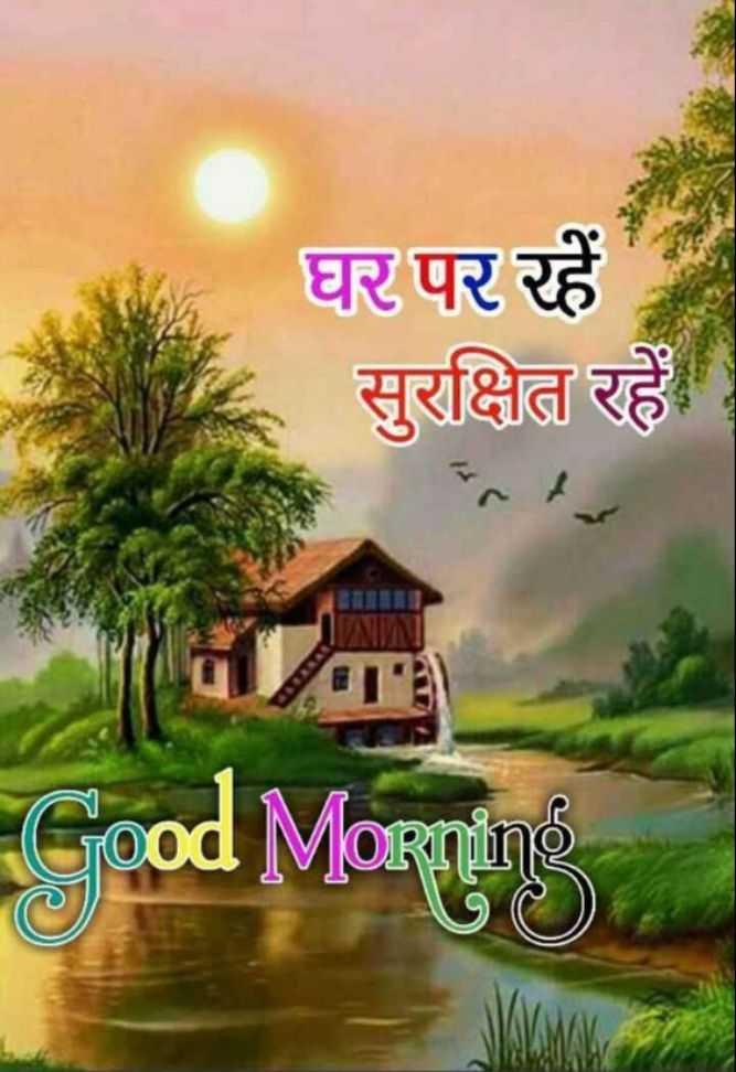 good morning 🙏🙏 - घर पर रहें सुरक्षित रहें । BILIT Good Morning - ShareChat
