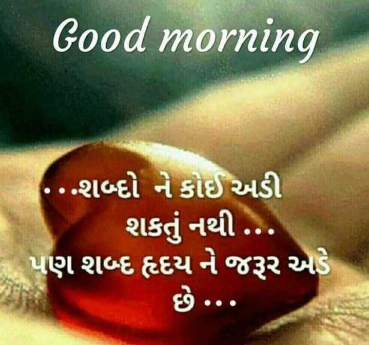 good morning # - Good morning ૮ . . શબ્દો ને કોઈ અડી શકતું નથી . . . ક પણ શબ્દ હૃદય ને જરૂર આડે છે . . . - ShareChat