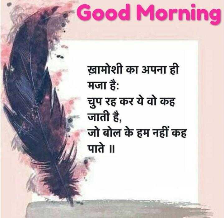 🙏good morning 🙏# - Good Morning ख़ामोशी का अपना ही मजा है : चुप रह कर ये वो कह जाती है , जो बोल के हम नहीं कह पाते ॥ - ShareChat