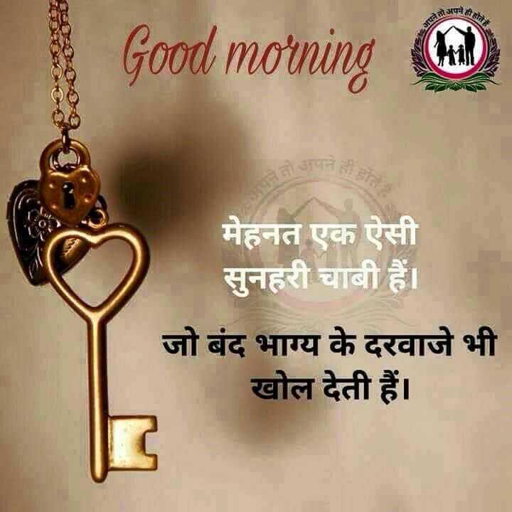 goodmorning - Good morning @ मेहनत एक ऐसी सुनहरी चाबी हैं । जो बंद भाग्य के दरवाजे भी खोल देती हैं । - ShareChat