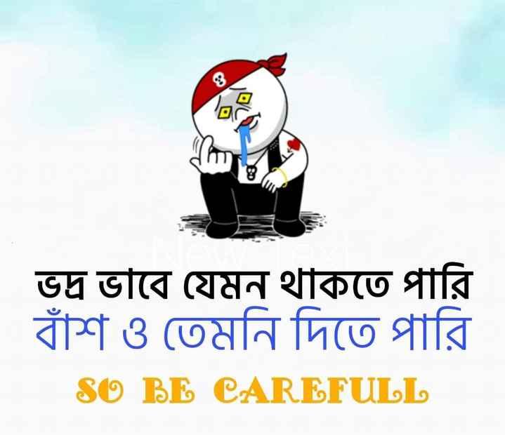 good morning boyes g girls i don no tudu - ভদ্র ভাবে যেমন থাকতে পারি বাঁশ ও তেমনি দিতে পারি SO BE CAREFULL - ShareChat