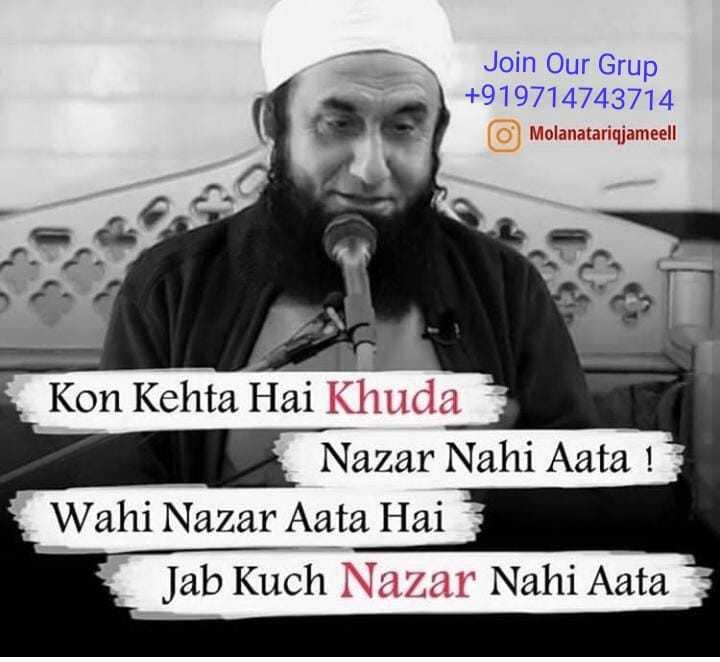 good morning  frends😊 - Join Our Grup + 919714743714 O Molanatariqjameell Kon Kehta Hai Khuda Nazar Nahi Aata ! Wahi Nazar Aata Hai Jab Kuch Nazar Nahi Aata - ShareChat