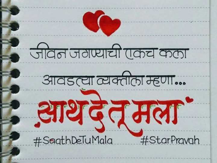 good morning god 🌹🌸🌷🌼🌻 - जीवन जठाण्याची एकच कका आवडत्या व्यक्तीला म्हणा . . . आथदेतू मला # SaathDeTuMala . . . # StarPravah - ShareChat