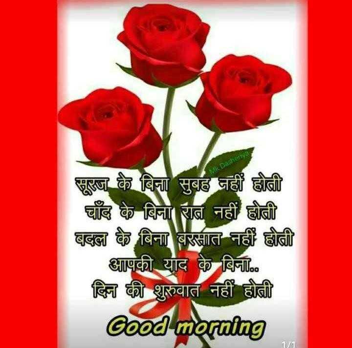 good morning god 🌹🌸🌷🌼🌻 - Mk Dashertya सूरज के बिना सुबह नहीं होती चाँद के बिना रात नहीं होती बदल के बिना बरसात नहीं होती आपकी याद के बिना . . . . दिन की शुरुवात नहीं होती Good morning - ShareChat