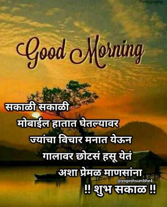 good morning god 🌹🌸🌷🌼🌻 - Photography Good Morning सकाळी सकाळी मोबाईल हातात घेतल्यावर ज्यांचा विचार मनात येऊन गालावर छोटसं हसू येतं अशा प्रेमळ माणसांना ! ! शुभ सकाळ ! ! @ yogeshsumbhe4 - ShareChat