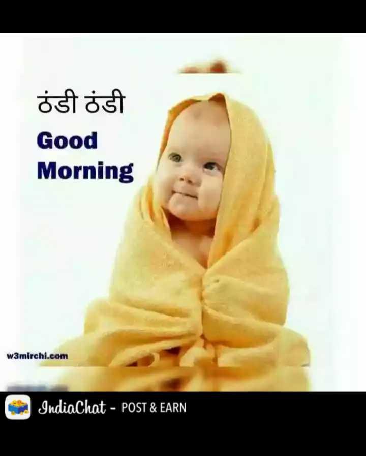 💖💖good morning good morning 💖💖💗 - ठंडी ठंडी Good Morning w3mirchi . com IndiaChat - POST & EARN - ShareChat