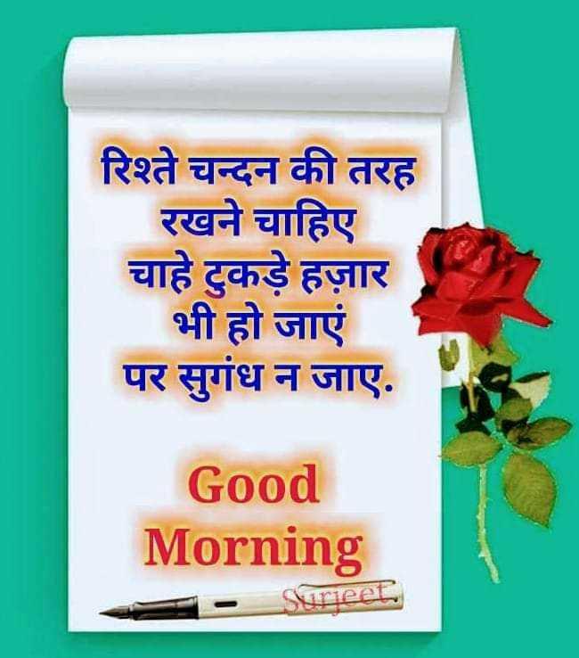 good morning #🌹good morning - रिश्ते चन्दन की तरह रखने चाहिए चाहे टुकड़े हज़ार भी हो जाएं पर सुगंध न जाए . Good Morning - ShareChat