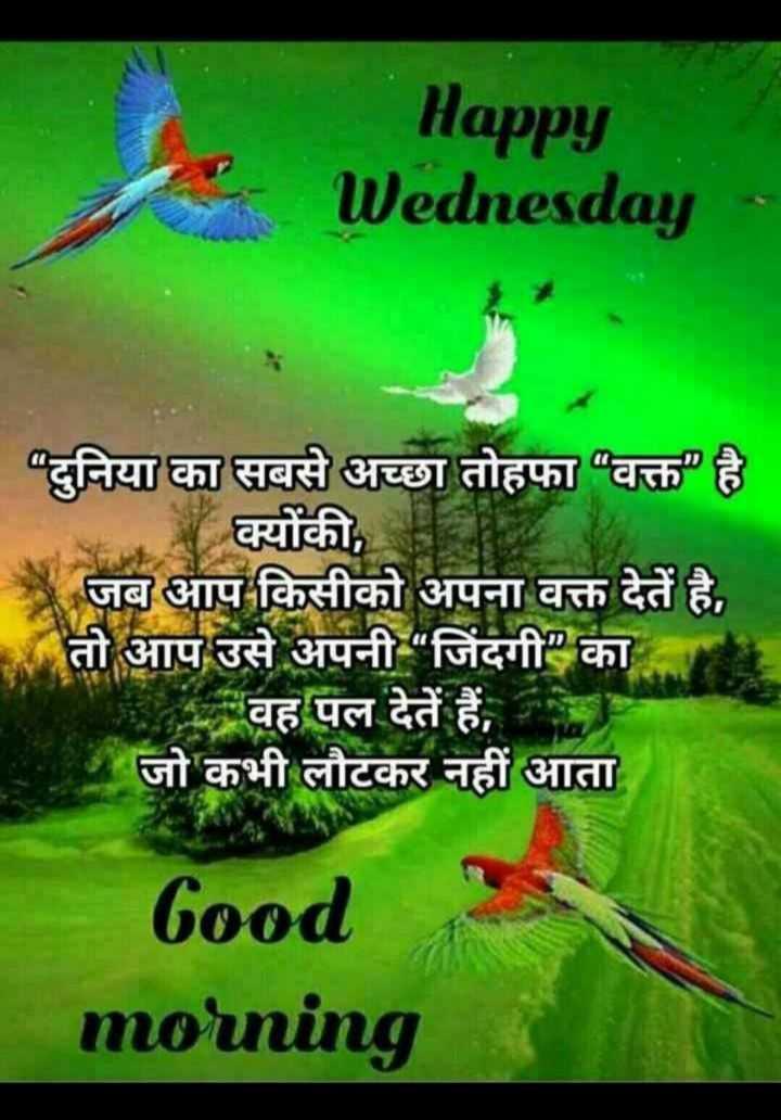 """💖💖good morning good morning 💖💖💗 - Happy Wednesday दुनिया का सबसे अच्छा तोहफा वक्त """" है क्योंकी , जब आप किसीको अपना वक्त देतें है , तो आप उसे अपनी जिंदगी """" का वह पल देतें हैं , जो कभी लौटकर नहीं आता Good morning - ShareChat"""