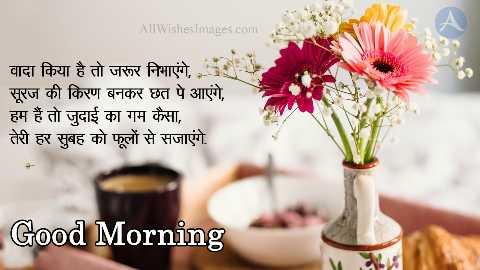 good morning good morning - AllWishesimages . com वादा किया है तो जरूर निभाएंगे , सूरज की किरण बनकर छत पे आएंगे , हम हैं तो जुदाई का गम कैसा , तेरी हर सुबह को फूलों से सजाएंगे सूर तो जुदाई का मासे सजाएंगे . Good Morning - ShareChat