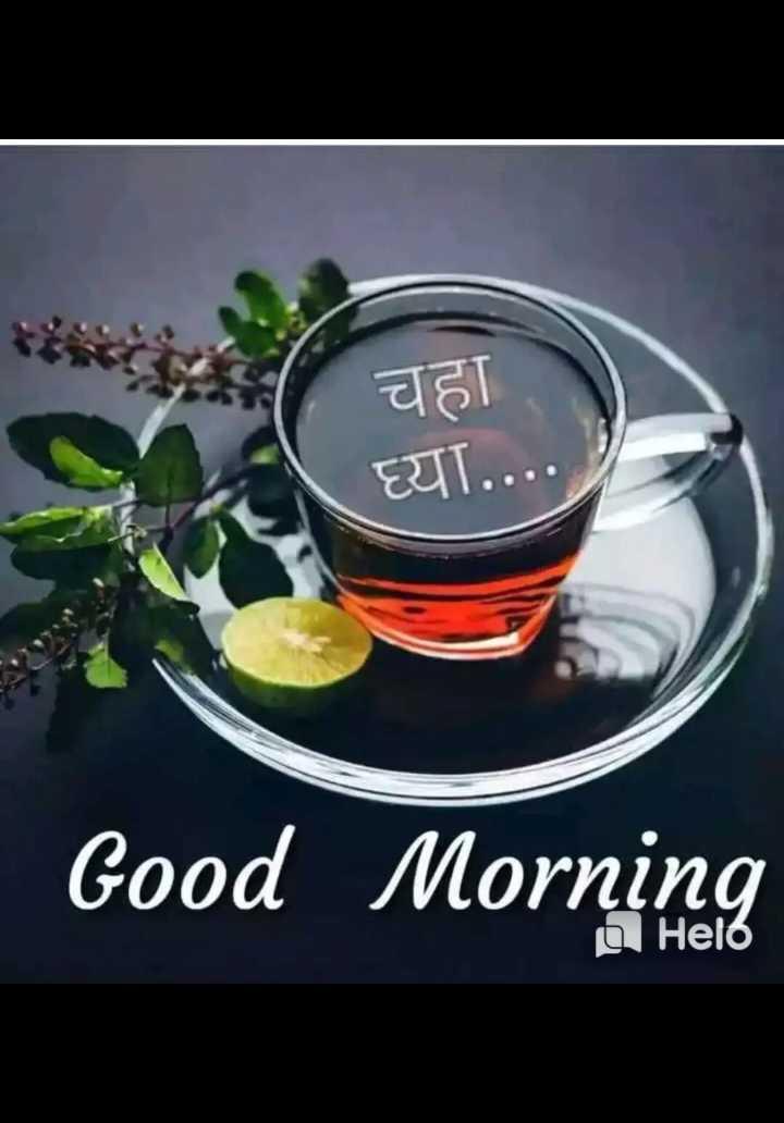 💖💖good morning good morning 💖💖💗 - चहा घ्या . . . . Good Morning Heló - ShareChat